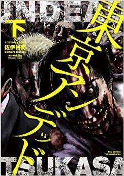 2015年7月13日発売のコミックス一覧_1601