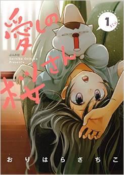 2015年7月14日発売のコミックス一覧_1613