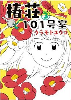 2015年7月14日発売のコミックス一覧_1614