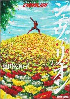 2015年7月15日発売のコミックス一覧_1619