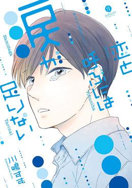 2015年7月16日発売のコミックス一覧_1644