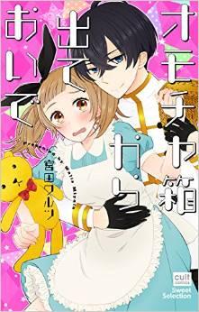 2015年7月16日発売のコミックス一覧_1651