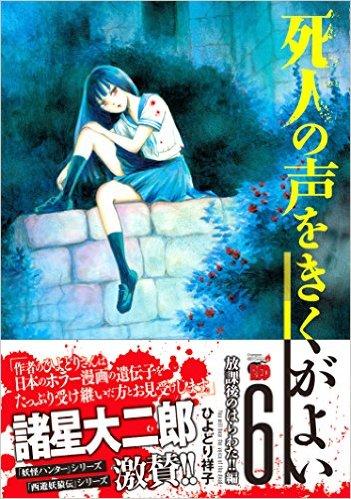 2015年7月17日発売のコミックス一覧_1665