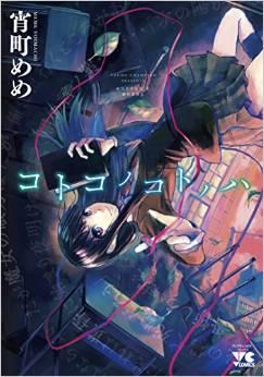 2015年7月17日発売のコミックス一覧_1668