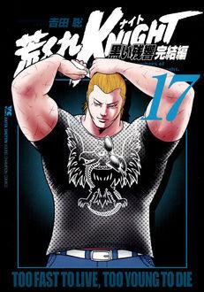 2015年7月17日発売のコミックス一覧_1669