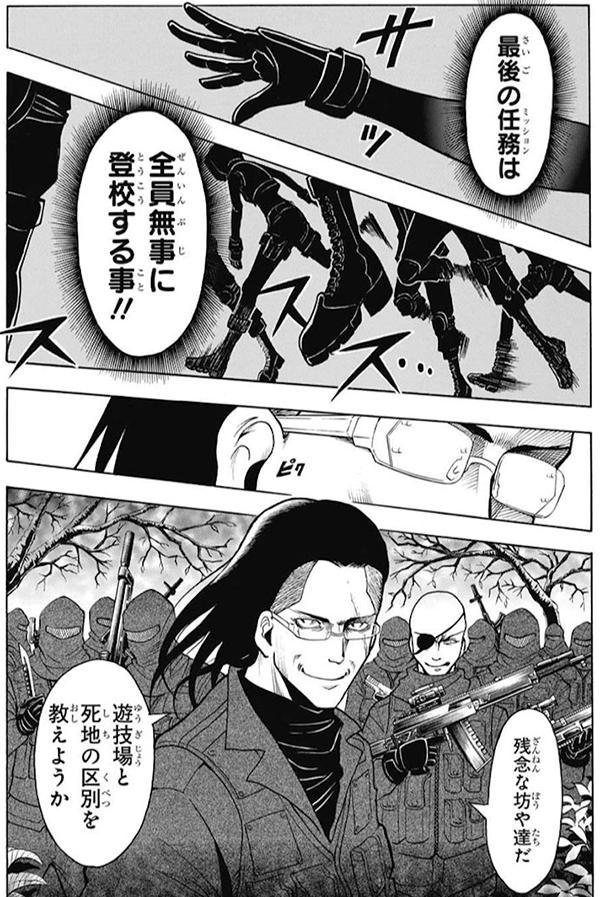 『暗殺教室』167話「信頼の時間」【ネタバレ・感想】_16759