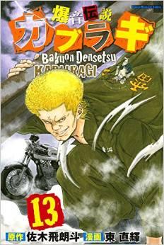 2015年7月17日発売のコミックス一覧_1678
