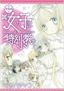 2015年7月18日発売のコミックス一覧_1778