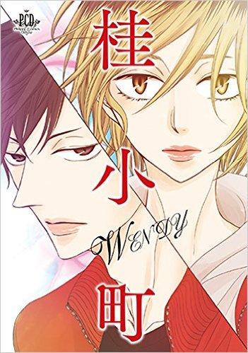 2015年7月18日発売のコミックス一覧_1787