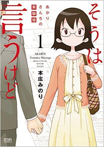2015年7月18日発売のコミックス一覧_1796