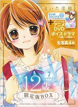 2015年7月22日発売のコミックス一覧_1812