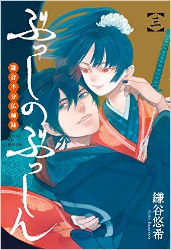 2015年7月22日発売のコミックス一覧_1817