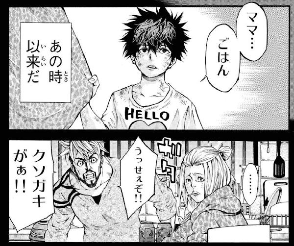 『神さまの言うとおり 弐』137話 「HELLO NEW YOU」【ネタバレ・感想】_18428