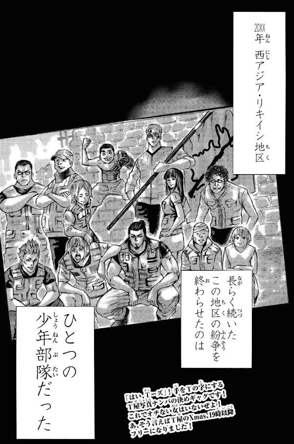 『神さまの言うとおり 弐』137話 「HELLO NEW YOU」【ネタバレ・感想】_18446
