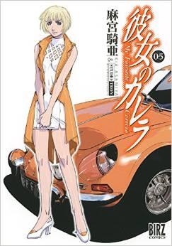 2015年7月24日発売のコミックス一覧_1867