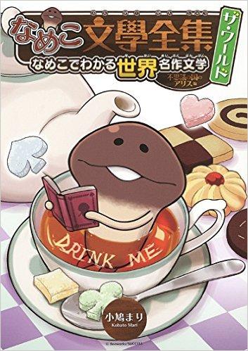 2015年7月24日発売のコミックス一覧_1870
