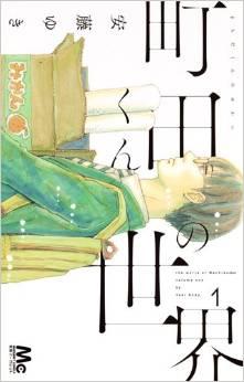 2015年7月24日発売のコミックス一覧_1877
