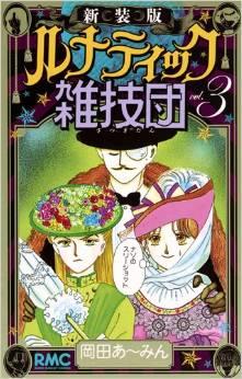 2015年7月24日発売のコミックス一覧_1883