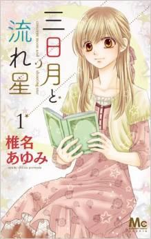 2015年7月24日発売のコミックス一覧_1888