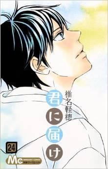 2015年7月24日発売のコミックス一覧_1889