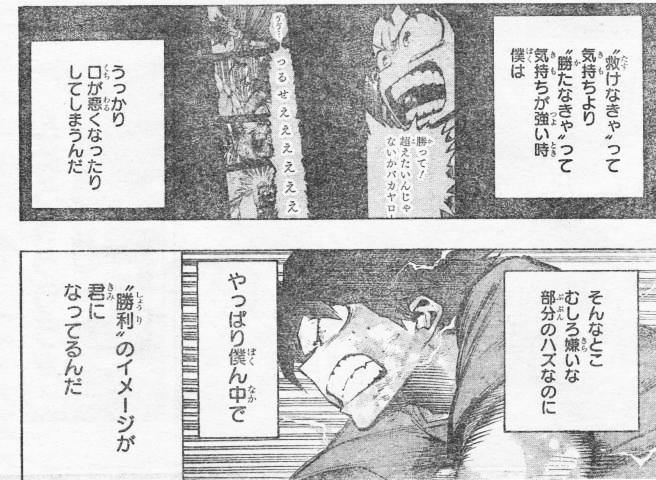 『僕のヒーローアカデミア(ヒロアカ)』120話「三人」_198326