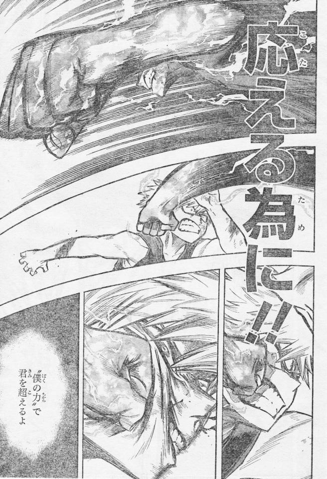 『僕のヒーローアカデミア(ヒロアカ)』120話「三人」_198327