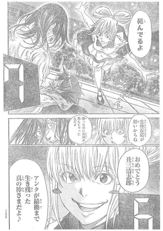 『神さまの言うとおり 弐』最終話「神さまの言うとおり」【ネタバレ・感想】_198370