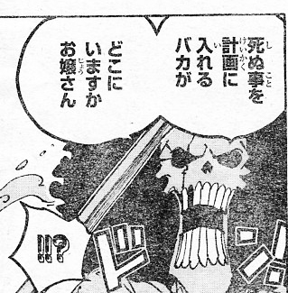 『ONE PIECE(ワンピース)』851話「シケモク」【ネタバレ・感想】_198458
