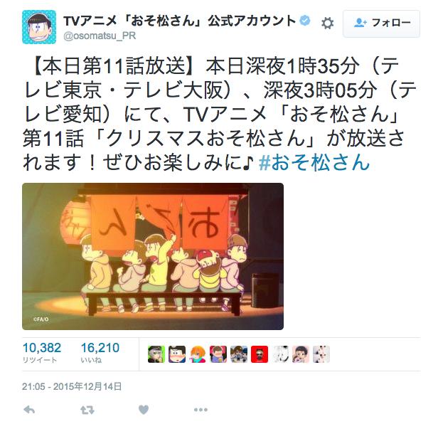 『おそ松さん』第11話「クリスマスおそ松さん」【アニメ感想】_20274