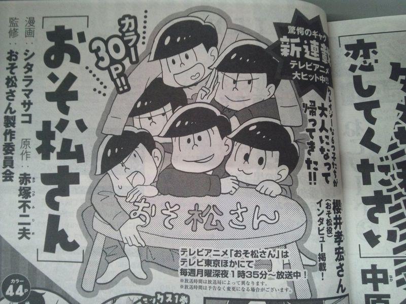 【ニュース】アニメ「おそ松さん」が漫画連載決定!_20638