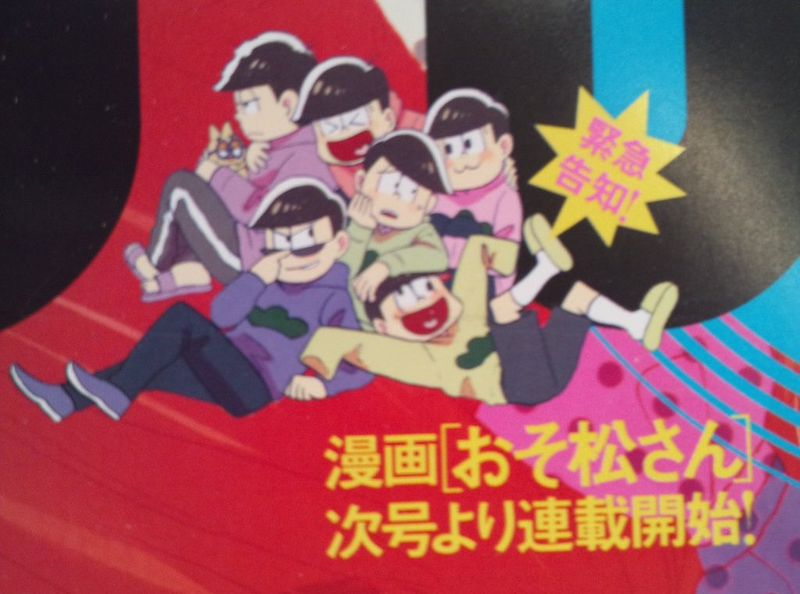 【ニュース】アニメ「おそ松さん」が漫画連載決定!_20641