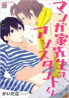 2015年7月29日発売のコミックス一覧_2112
