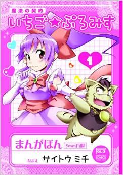 2015年7月29日発売のコミックス一覧_2113