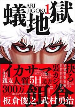 2015年7月29日発売のコミックス一覧_2115