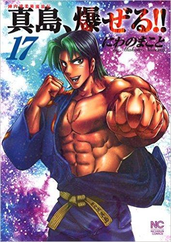 2015年7月29日発売のコミックス一覧_2116