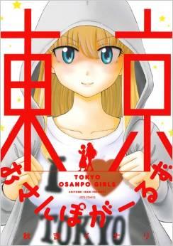 2015年7月29日発売のコミックス一覧_2119