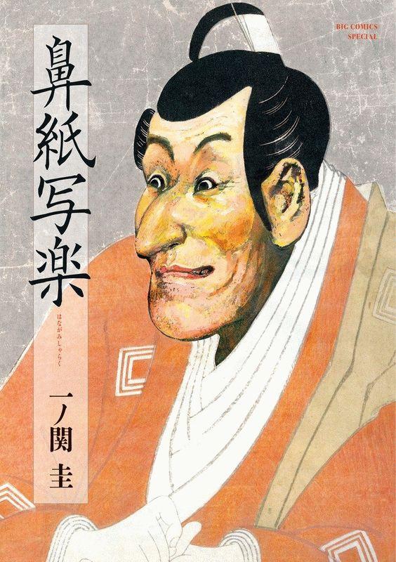 【ニュース】「このマンガを読め!」1位はダンジョン飯!_21201