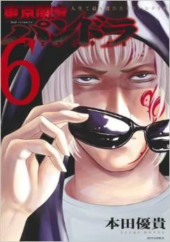 2015年7月29日発売のコミックス一覧_2121