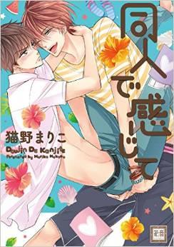 2015年7月29日発売のコミックス一覧_2127