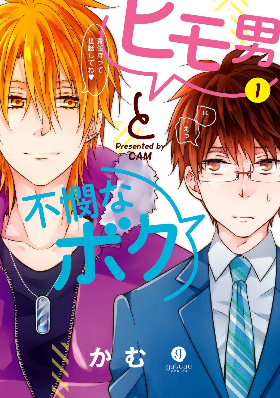 2015年7月30日発売のコミックス一覧_2131