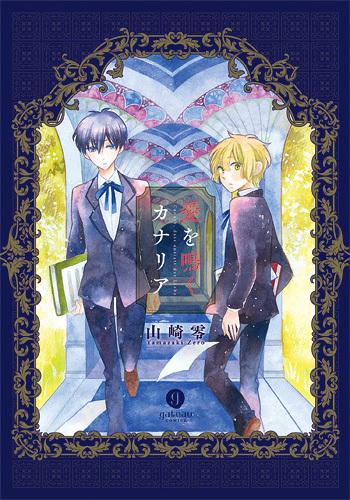 2015年7月30日発売のコミックス一覧_2132