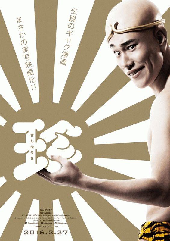 【ニュース】映画「珍遊記」松ケンが全裸で大暴れ!_21322