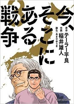 2015年7月30日発売のコミックス一覧_2135