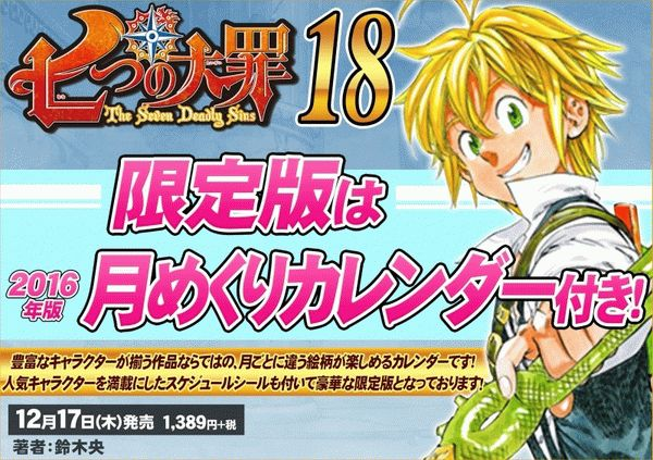 【ニュース】『七つの大罪』18巻発売!限定版に卓上カレンダー_21355
