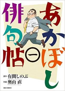 2015年7月30日発売のコミックス一覧_2136
