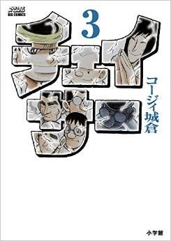 2015年7月30日発売のコミックス一覧_2138