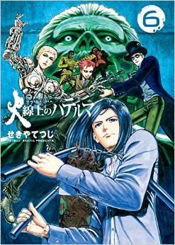 2015年7月30日発売のコミックス一覧_2142