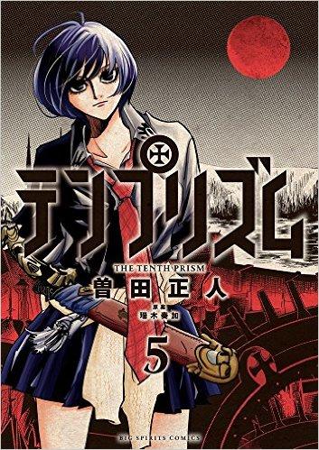 2015年7月30日発売のコミックス一覧_2144