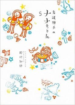 2015年7月30日発売のコミックス一覧_2148