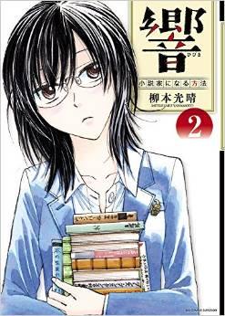 2015年7月30日発売のコミックス一覧_2152